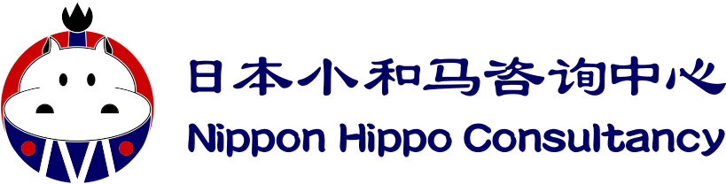 NipponHippo_Logo_company name
